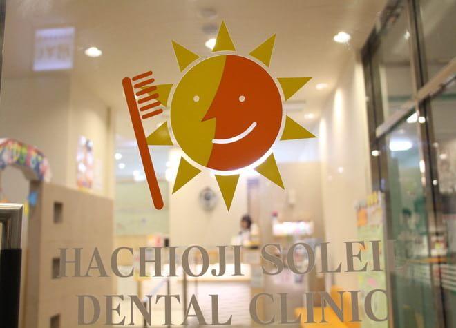 八王子駅 南口徒歩1分 八王子ソレイユ歯科クリニックの外観写真7
