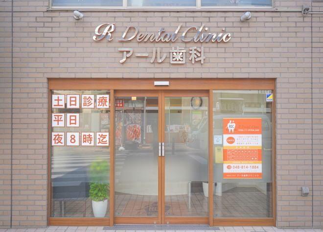 与野駅 西口徒歩1分 アール歯科クリニック写真7