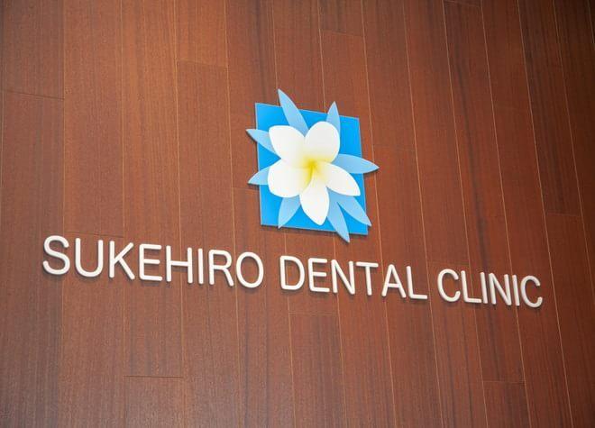 東海学園前駅 出口車10分 すけひろ歯科・kidsデンタルクリニックの院内写真4