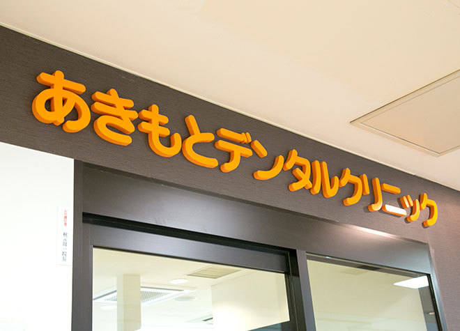 久喜駅 西口徒歩 10分 あきもとデンタルクリニックの院内写真3