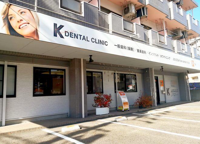野並駅 4番出口徒歩 4分 K DENTAL CLINIC写真1