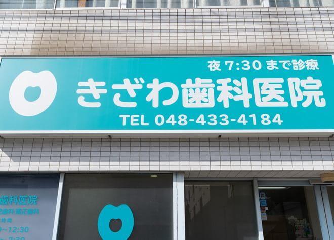 西川口駅 西口徒歩 10分 きざわ歯科医院の外観写真5