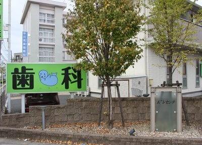 越谷駅 出口徒歩10分 あらかき歯科医院写真7