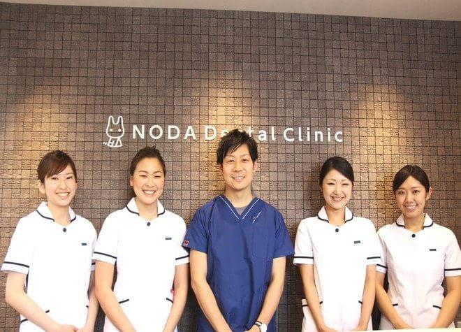 のだ歯科クリニックの画像