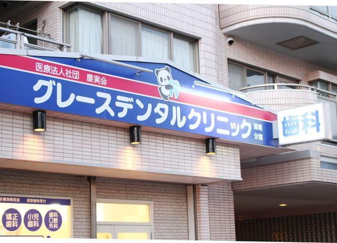 湘南台駅 西口D出口徒歩 3分 グレースデンタルクリニック湘南分院の外観写真5