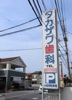 坂戸駅 出口車 6分 タカザワ歯科医院の外観写真7