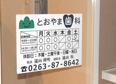 信濃荒井駅 出口車 5分 とおやま歯科のその他写真6