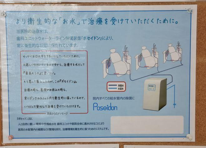 本厚木駅 北口バス 14分 さとう歯科クリニックの院内写真7