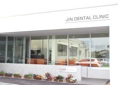 じん歯科医院