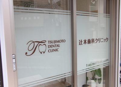 淡路駅 出口徒歩 8分 辻本歯科クリニックの外観写真7