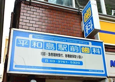 平和島駅前歯科医院の画像