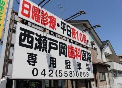 西瀬戸岡歯科医院の写真4