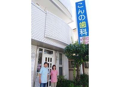 お花茶屋駅 1番出口徒歩8分 こんの歯科医院写真2