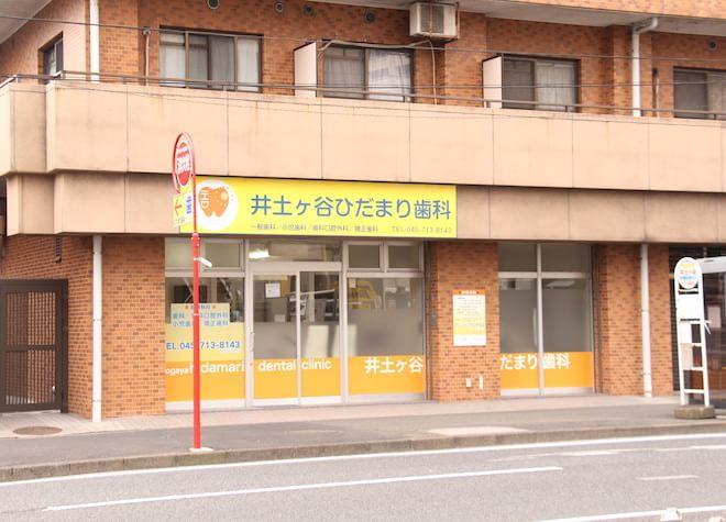 井土ヶ谷駅 出入口徒歩5分 井土ヶ谷ひだまり歯科写真7