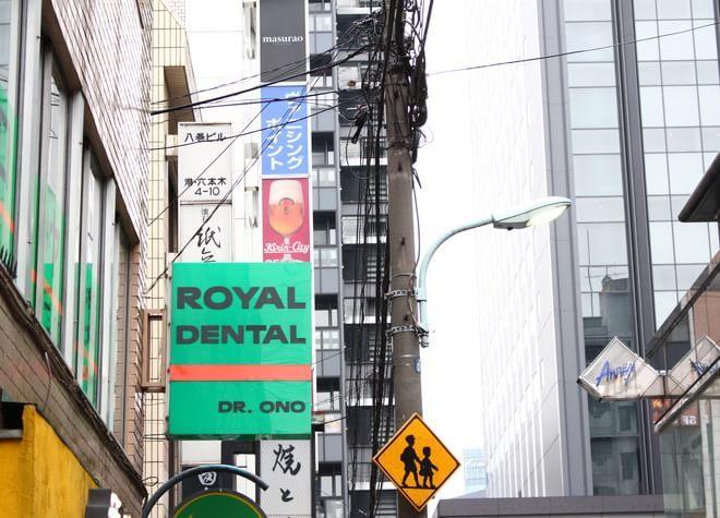 ロイヤル歯科の画像