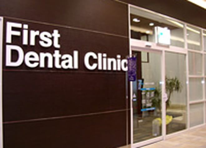 札幌ファースト歯科クリニック