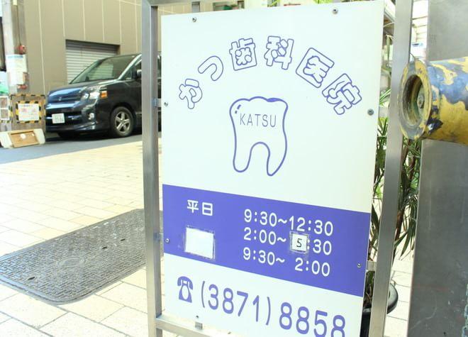 かつ歯科医院の画像