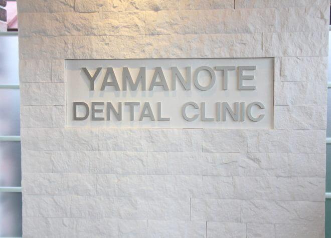 那須塩原駅 出口車 15分 山の手歯科医院の院内写真7