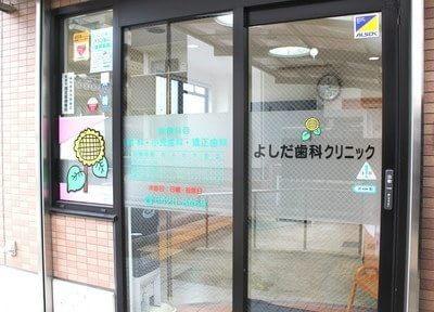 塚口駅(JR) 徒歩5分 よしだ歯科クリニックのその他写真2