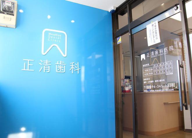 八景水谷駅 出口徒歩 10分 正清歯科医院の外観写真7