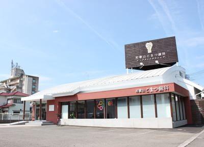 和歌山こまつ歯科の画像