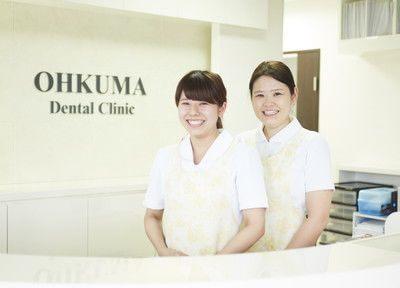 大熊歯科医院の画像