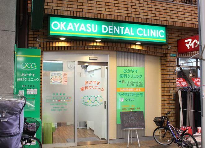 昭和町駅(大阪府) 3番出口徒歩 2分 おかやす歯科クリニック写真1