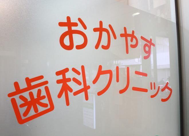 昭和町駅(大阪府) 3番出口徒歩 2分 おかやす歯科クリニックの外観写真4