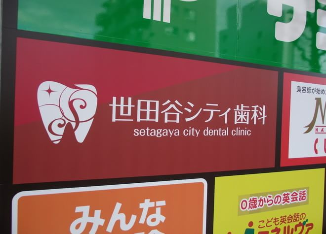 千歳船橋駅 出口徒歩7分 世田谷シティ歯科写真6