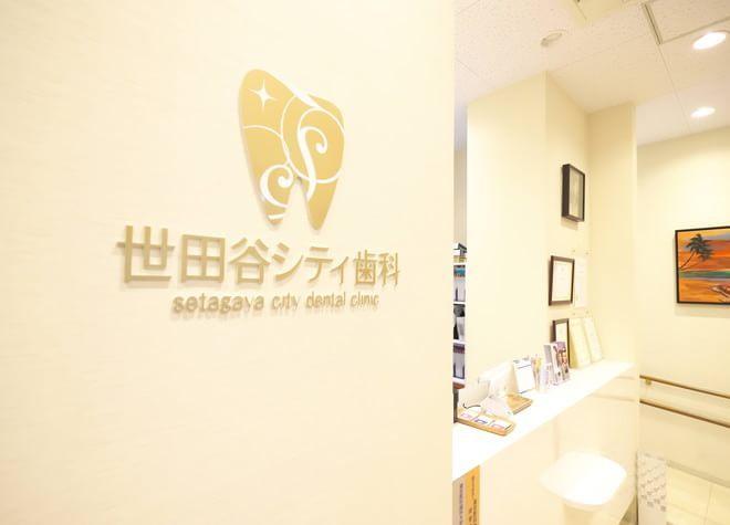 千歳船橋駅 徒歩7分 世田谷シティ歯科の院内写真4