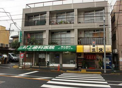 新高円寺駅 出口1徒歩9分 村上歯科医院写真1