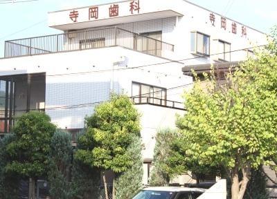 寺岡歯科診療所