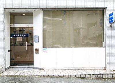 鈴蘭台駅 東出口徒歩2分 大迫歯科医院のその他写真1