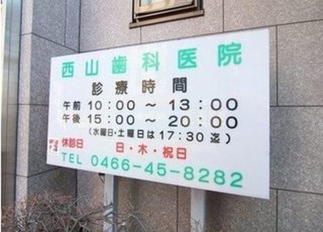 湘南台駅 出入口F徒歩1分 西山歯科医院の外観写真7