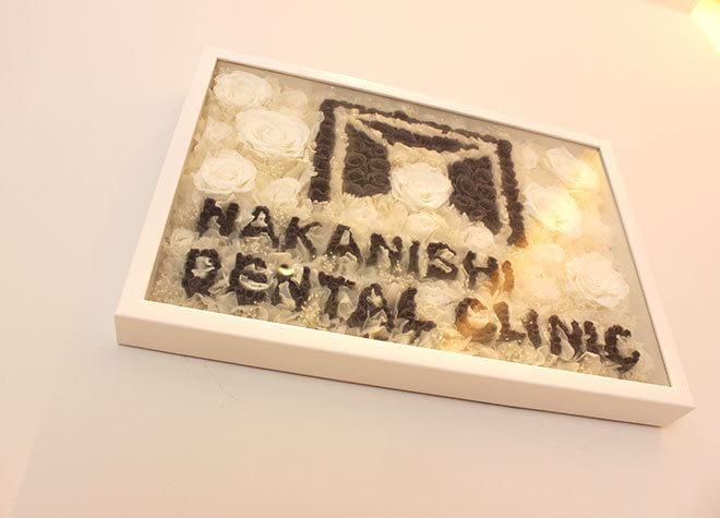 中西歯科クリニックの画像
