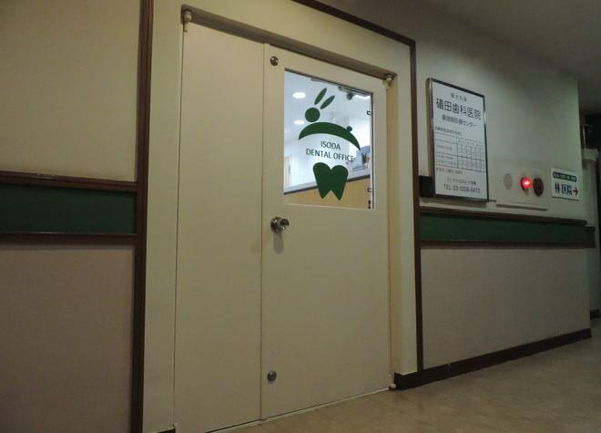 新大久保礒田歯科医院の写真7