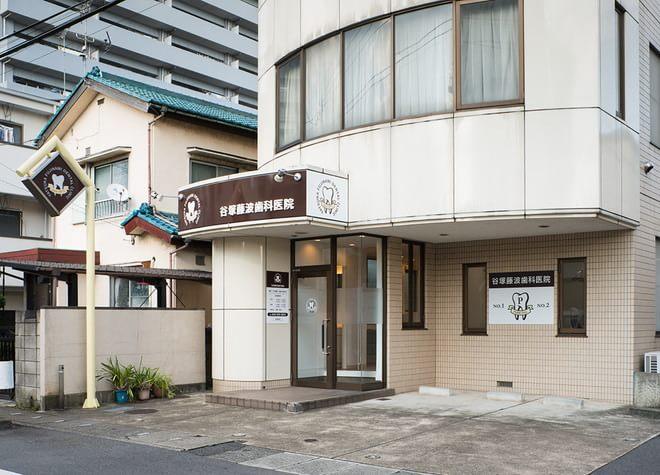 谷塚駅 東口徒歩4分 谷塚藤波歯科医院写真7