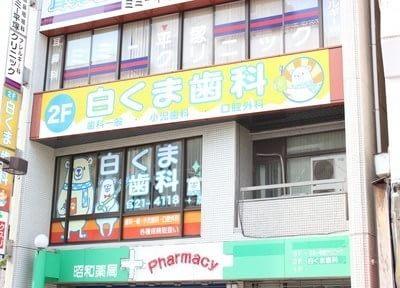平塚駅北口 徒歩2分 白くま歯科写真1