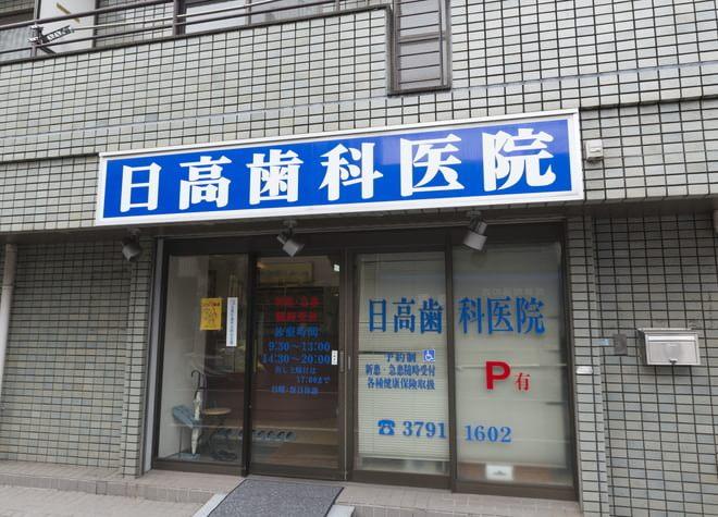 学芸大学駅 出口徒歩10分 日高歯科医院写真5