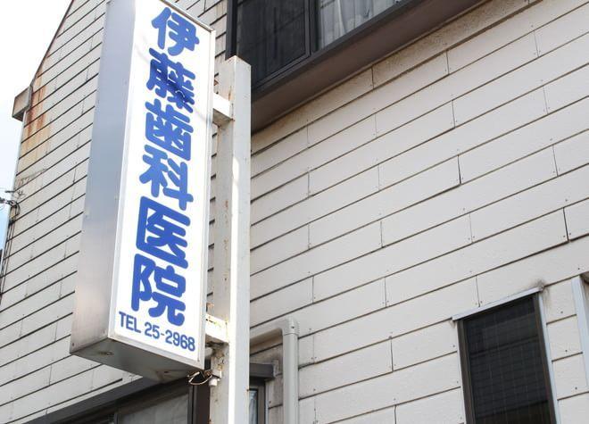 川口元郷駅 出口徒歩 14分 伊藤歯科医院の外観写真6