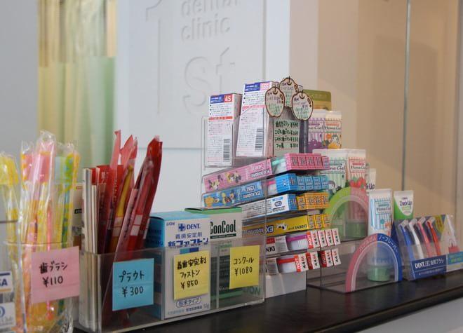 中野島駅出口 徒歩2分 ファースト歯科クリニックの院内写真4