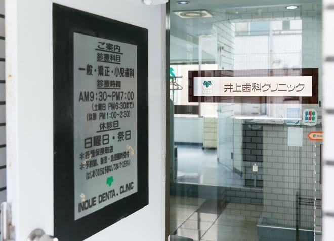 学芸大学駅 東口徒歩 2分 井上歯科クリニック 学芸大学の外観写真7