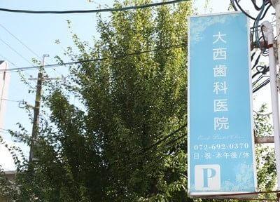 摂津富田駅 出入口2バス 10分 大西歯科医院のその他写真2
