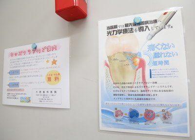 摂津富田駅 出入口2バス 10分 大西歯科医院のその他写真5