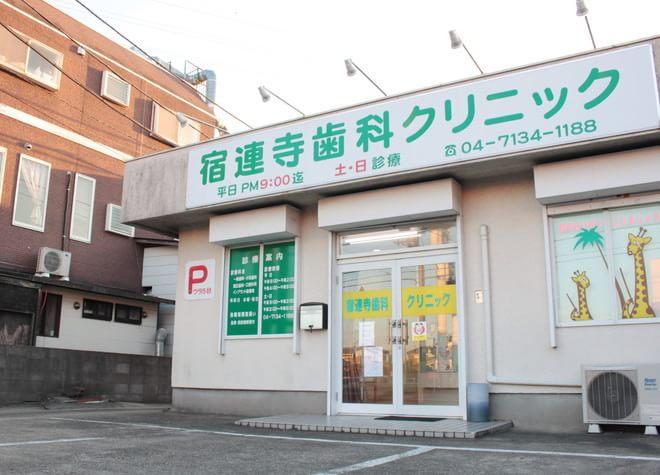 宿連寺歯科クリニックの写真7