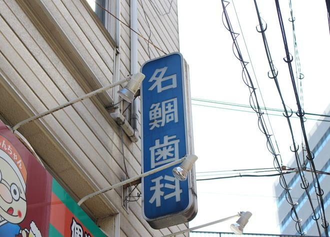 近鉄名古屋駅 クロスタワー出口徒歩1分 名鯛歯科の外観写真3