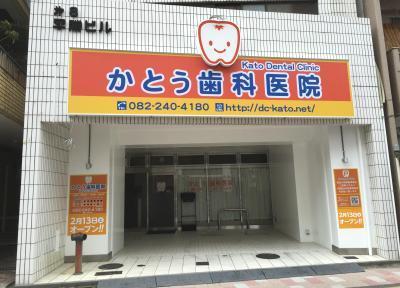 バス 日赤病院西停留所徒歩 1分 加藤歯科医院の院内写真2