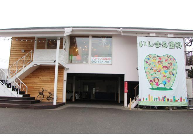 名島駅 出口車4分 いしまる歯科写真6
