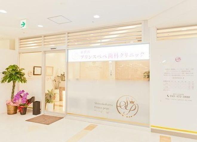 新横浜駅 3B徒歩1分 新横浜プリンスペペ歯科クリニック写真7