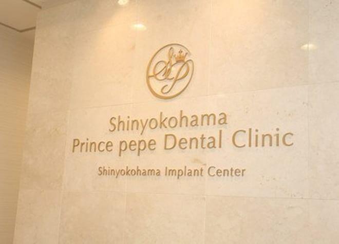 新横浜駅 3B徒歩1分 新横浜プリンスペペ歯科クリニックのその他写真5